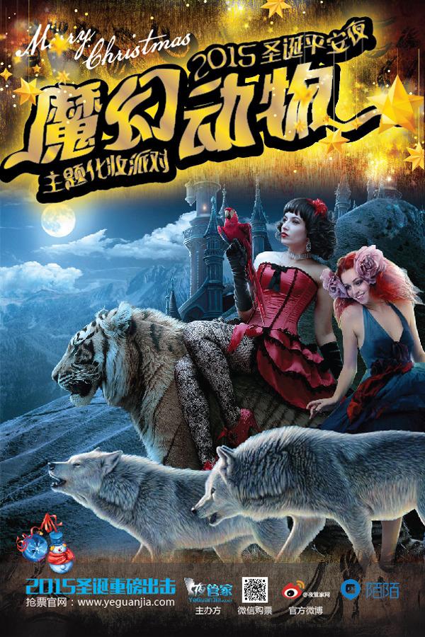 魔幻动物主题化妆派对——2015北京圣诞节活动