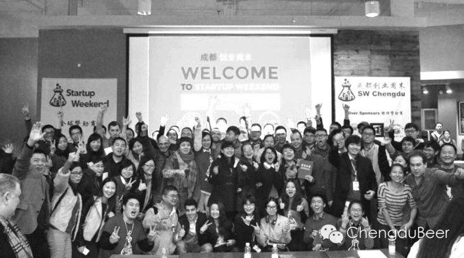 startup weekend chengdu #4 成都大学生创业周末图片