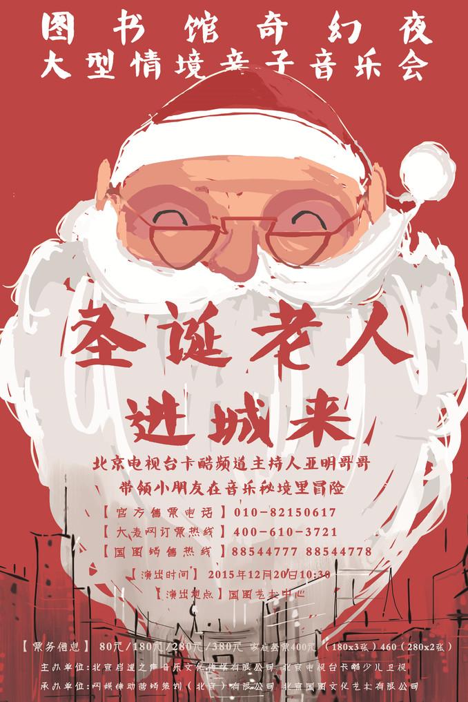 《图书馆奇幻夜》-圣诞老人进城来