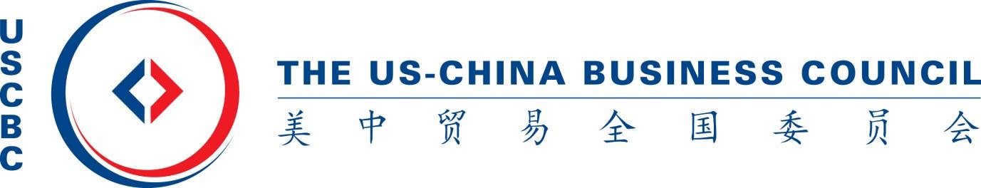 Full USCBC logo-4Color